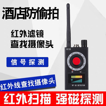 Hotel anti-candid detector anti-eavesdropping artifact gps anti-monitoring positioning car infrared camera detector