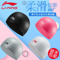 Li Ning swimming cap silicone particles bubble ladies long hair swimming cap waterproof comfortable professional swimming hat not Le head