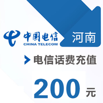 Henan telecom mobile phone 200 yuan prepaid recharge fast charge