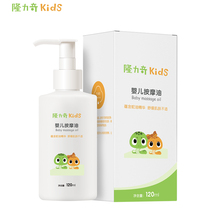 Longrich Kids Baby Massage oil touch oil baby newborn child moisturizing oil BB Oil Moisturizing Nourishing Skin Care