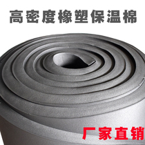 High density rubber insulation board rubber foam insulation cotton wall self-adhesive noise insulation cotton water tank insulation material