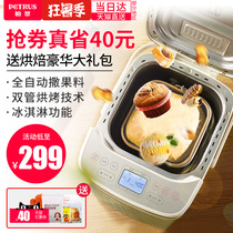 Cypress pe8870 bread machine home automatic intelligent sprinkle multi-function and breakfast floss yogurt small