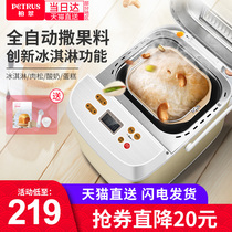 Cypress bread machine home automatic sprinkle fruit intelligent and fermenting small multi-function breakfast toast machine