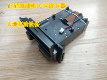 Refueling machine accessories are star IC card reader is star oil machine reader IC card reader.