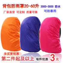 Rain cover backpack outdoor backpack mountaineering bag primary school students Rod bag waterproof cover dust 20-60L