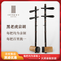Song from the Master Pro do c719 erhu West tin iron erhu Black Tiger Drum Master jinghu instrument