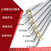 304 stainless steel T-bar T8 wire rod stepper motor 3D printer wire rod 300 400mm long with nut