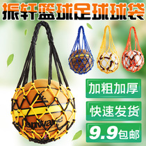 Tmall Bold Basketball net pocket thickened soccer net bag Volleyball mesh bag basketball bag basketball bag