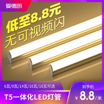Aidelang long strip led lamp T5 lamp holder bracket lighting strip single tube fluorescent t8 integrated office