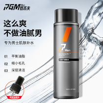 Roger Fu mens toner moisturizing replenishment spray firming shrink pores mineral aftershave autumn and winter authentic