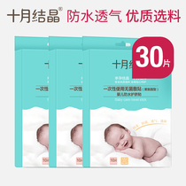October Crystal baby navel stickers newborn waterproof umbilical stickers baby bathing swimming breathable umbilical stickers 30