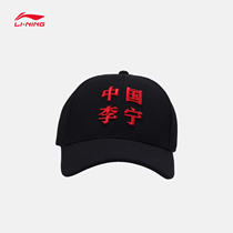 New York Fashion Week catwalk Li Ning baseball cap mens new sports cap autumn cap