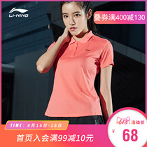 Li Ning short-sleeved POLO shirt ladies new training series sportswear lapel short-sleeved sportswear