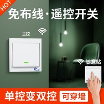 Wireless remote control switch panel 220v intelligent household 86-free wiring module electric lamps shake double control free stickers