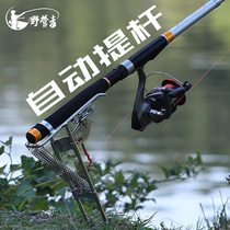 Camping automatic lifting Rod sea pole bracket fishing rod fishing stand up pole device battery inserted throwing pole sea pole bracket