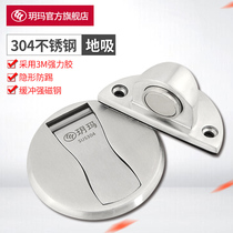 Yue Mar door suction strong magnetic punch door doorstop doorstop mounted invisible door anti-collision toilet door to suck