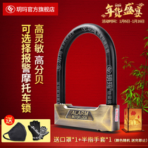 Yuema electric car lock motorcycle lock alarm anti-theft u-lock battery car mountain bike lock U-shaped