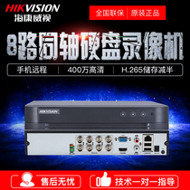 Hikvision 8-way Coaxial surveillance DVR DS-7808HQH-K1 five-in-one H265 storage halved
