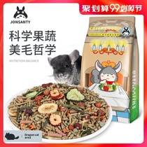 Pet is still days Rome feast Chinchilla grain staple food staple food pet supplies Mazuri recipe