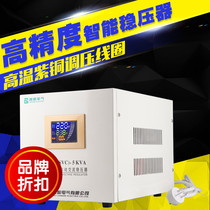 Regulator 220v automatic household 5KW air-conditioning computer refrigerator AC single-phase regulated voltage regulated power supply 5000W