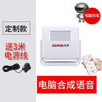 Words marked the door welcome sensor door 8 store charging sensor doorbell welcome voice alarm