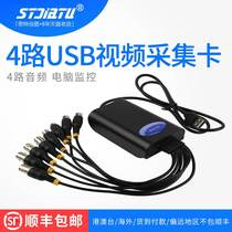 USB video capture 4-Way capture card monitor capture 6 card 4-Way High-Definition laptop monitor capture card