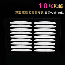 Ao MU large easy to take a wide double-sided double-fold eyelid stickers invisible traces of swollen eyes female stereotypes strip 90 pairs