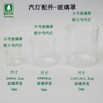 Large medium-sized camping steam lamp glass cover steam lamp accessories 8 x 8 x 8cm vapor lamp glass cover