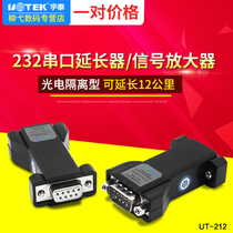 Yutai ut-212 RS232 serial port extender optical isolation 9-pin serial port long line driver signal amplifier