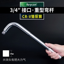 Heavy duty curved rod sleeve pull rod L-shaped Afterburner curved rod connecting rod Auto Repair Tool wrench 3 4 inch 19mm