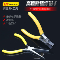 Flat mouth pliers flat mouth pliers toothless duck mouth pliers toothless nose pliers pressure line DIY jewelry tools