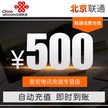 The official fast charge Beijing Unicom prepaid recharge 500 yuan automatic fast charge instant arrival