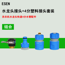 Yisen car wash water gun water connector set combination faucet washing machine Fast 4 points hose hose accessories