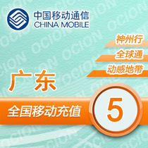 Guangdong mobile 5 yuan bill automatic recharge direct charge Fast Charge fast arrival