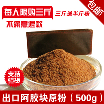 Authentic a powder 500g donkey glue Shandong Donga authentic a gelatin powder bulk pure donkey skin gelatin powder
