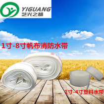High quality water Belt 1 inch 1.5 inch 2 inch 3 inch 4 inch 6 inch 8 inch 10 inch thickened explosion-proof fire canvas water Belt
