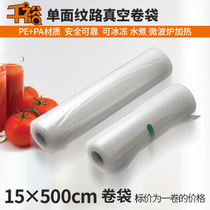 15x500cm Vacuum Preservation Bag clothing compression bag storage bag food vacuum bag food packaging bag
