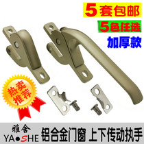 Old open window linkage handle aluminum alloy plastic steel door and window handle hook lock up and down drive handle lock buckle
