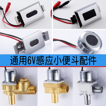 One urine sensor urinal sensor induction window accessories 6V infrared probe special panel accessories
