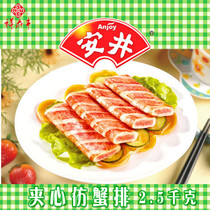 Yasui authentic 2 5KG sandwich imitation crab Pai Oden hot pot meatballs barbecue spicy hot food ingredients