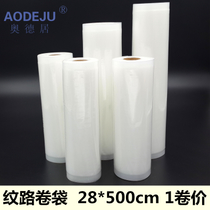 Aodeju 28x500 roll bag grain food bag mesh vacuum bag vacuum grain bag vacuum machine packaging bag