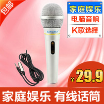 Star horse AK-319 wired microphone microphone DVD TV computer K song karaoke home network K song Microphone