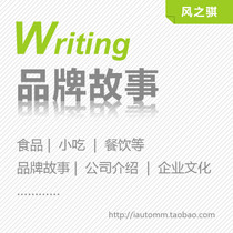 Write food snacks food snacks brand story writing brand culture design brand concept planning writing