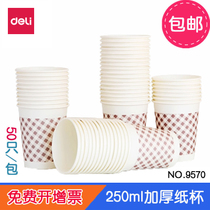 Effective 9570 250ml thick paper cup is not easy to deformation disposable paper cup 50 pack a package price