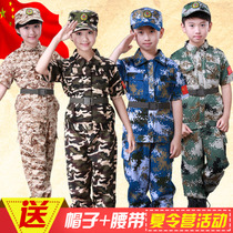 Childrens camouflage costumes set men and women primary and Secondary School kindergarten summer camp military childrens military training special forces