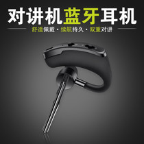 Walkie-talkie Bluetooth headset for spring Sheng Bao Feng Ling Tong Hao Lida and other general-purpose headset accessories