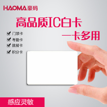 Canteen Consumer card IC induction card ke secret consumer dining card Attendance Machine access Card Sales Machine card