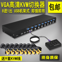 Maxtor KVM switch 8 port USB manual VGA mouse keyboard switch rackmount original cable