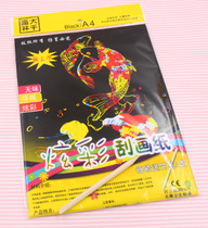 Colorful scratch paper A4 thick scratch paper Children scratch paper to send bamboo pen 30