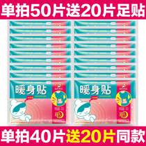 Warm warm baby stickers warm body stickers large warm stickers self-heating joint stickers Palace warm foot warm stickers hot post